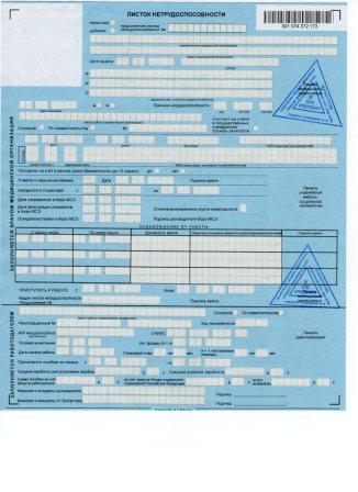 Больничный лист, сколько печатей Справка из психоневрологического диспансера Сокол