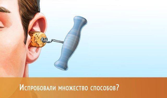 После простуды заложило ухо чем лечить в домашних условиях 34