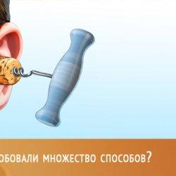 Что сделать что бы отложило уши
